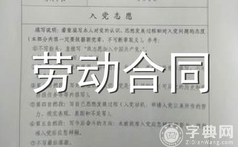 【热】劳动合同范文合集十篇