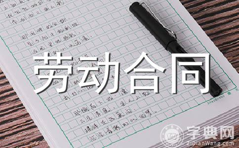 【必备】合同范文汇编15篇