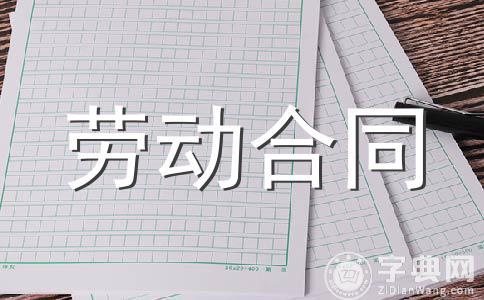【热门】劳工合同范文(精选十三篇)