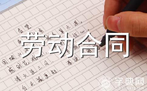 【热门】劳动合同范文九篇