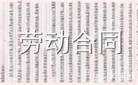 【精选】劳动合同范文合集15篇