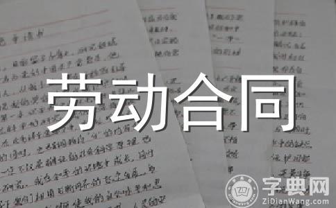 【热门】合同范文汇编7篇