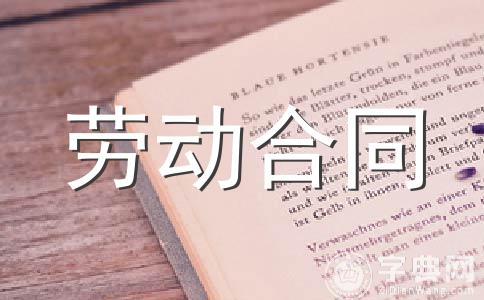 【热门】合同范文汇总十五篇