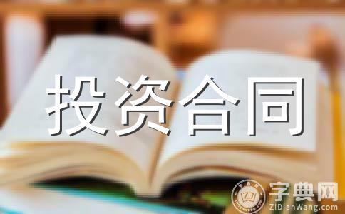 【热】协议书范文汇总十篇