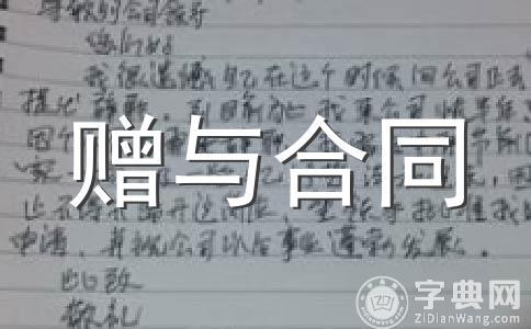 【精】合同范本范文(通用11篇)