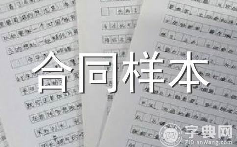【必备】劳务合同范文集锦十一篇