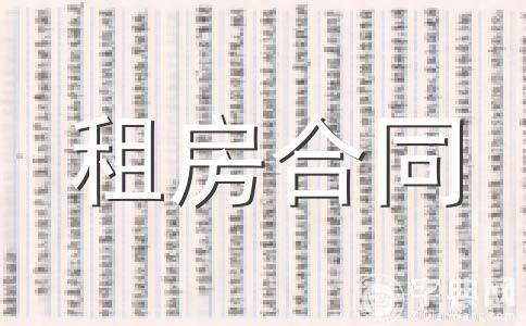 【荐】租房合同范文(精选十五篇)