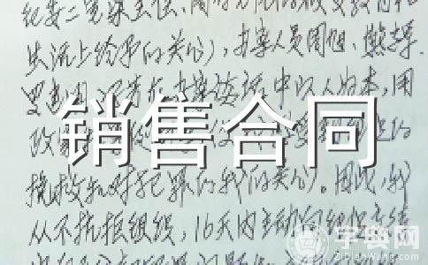 【实用】合同范文集锦五篇