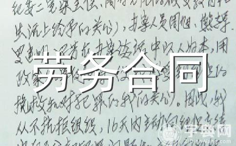 劳务合同范本范文集锦九篇