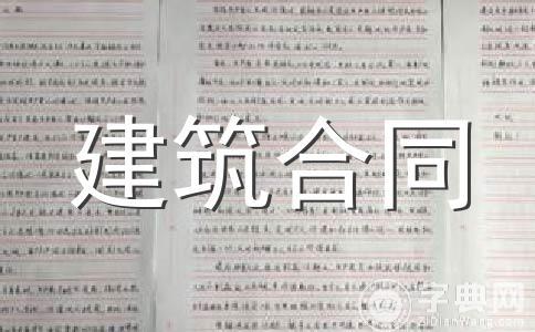 ★建筑合同范本范文(通用7篇)