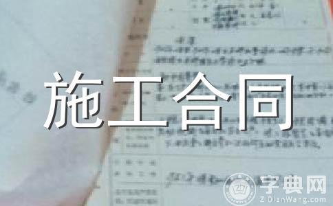 【热门】装饰合同范文汇编十篇