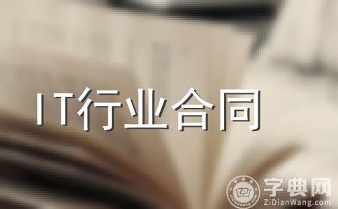 【精品】合同书范文汇编12篇