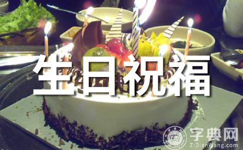 生日祝语范文