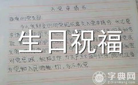 38祝福语范文汇编十篇