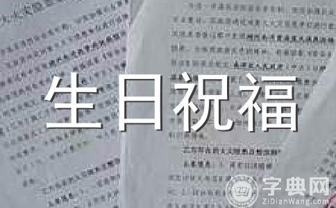 【精华】生日祝福语范文汇编九篇