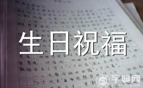 【精选】生日祝语范文汇编6篇