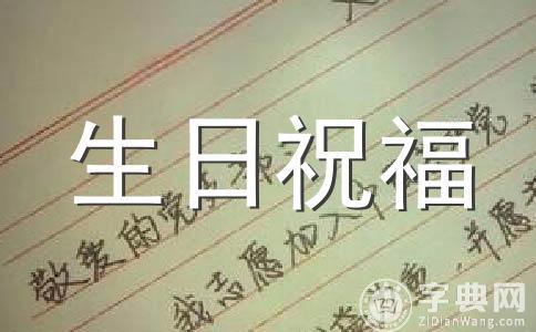 ★生日祝福范文12篇