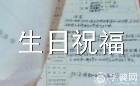 【精品】暖心祝福语范文(精选10篇)