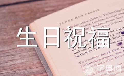 【推荐】生日的祝福语范文汇总十三篇