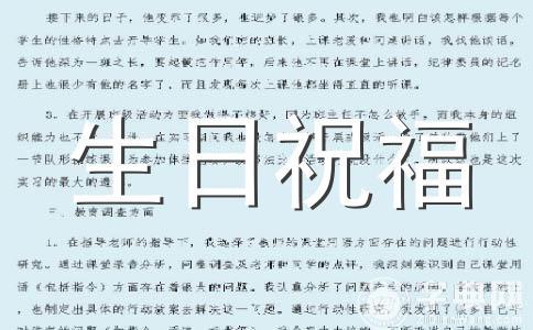 【荐】祝福语范文汇总十篇