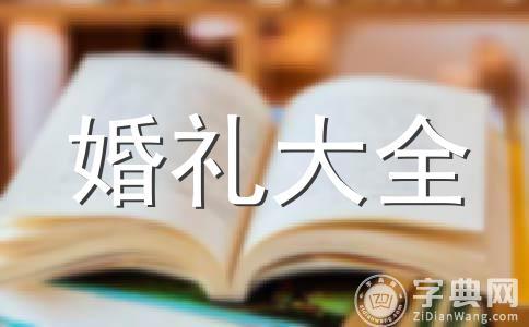 【荐】结婚典礼范文汇编5篇
