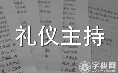【必备】主持词范文(精选十篇)