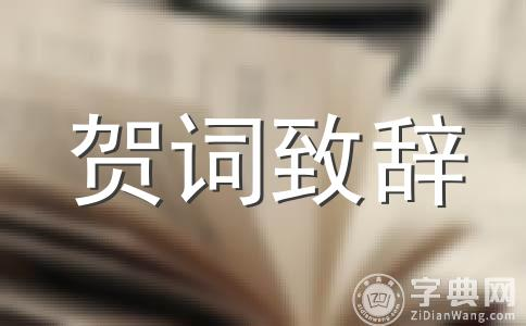 【精选】2014新年贺词范文十三篇
