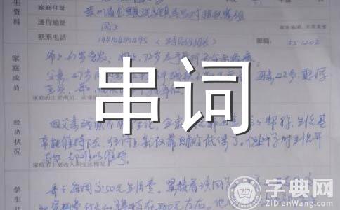 【实用】五四晚会范文(通用9篇)