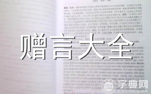 【热门】寄语大全范文(精选八篇)