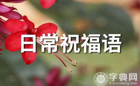 【必备】中秋节 祝福短信范文集锦八篇