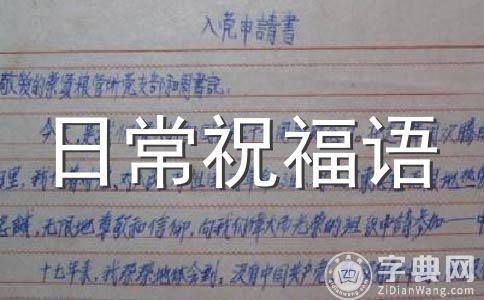 【实用】高考祝福范文(精选12篇)