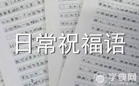 【实用】38祝福短信范文集锦9篇