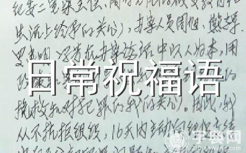 【推荐】春节祝福范文汇总十二篇