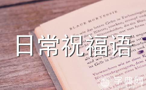 38祝福语范文