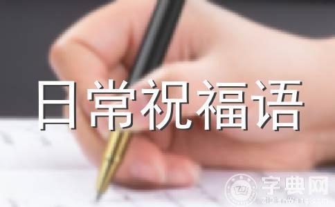 ★中秋节 祝福范文集锦五篇
