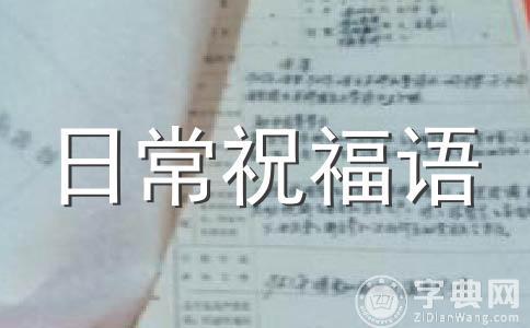 春节短信范文