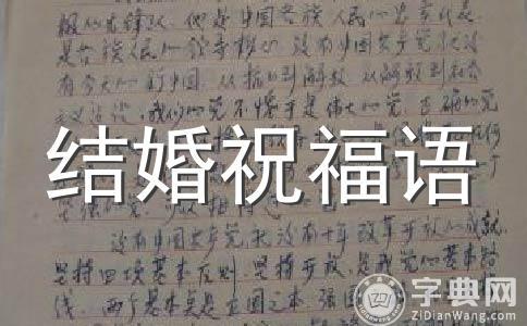 【精选】2019祝福语范文9篇