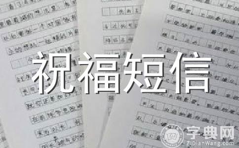 ★2019年祝福语范文汇编十一篇