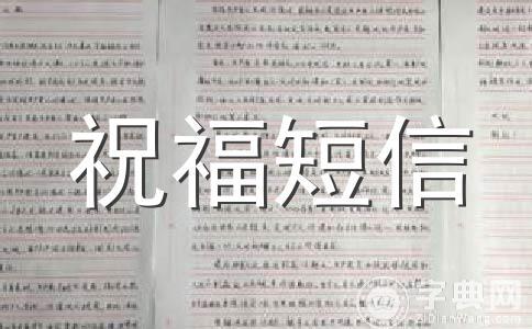 【荐】2019春节祝福范文(精选15篇)
