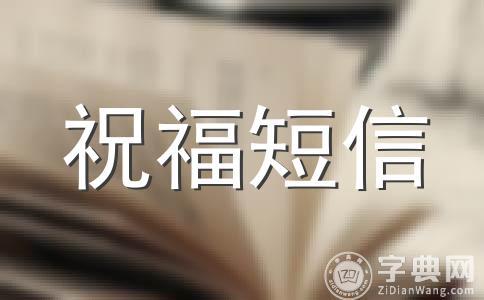 ★新年祝福语2019范文