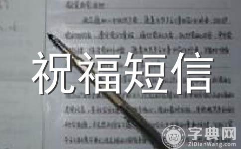 【精选】2017元旦祝福语范文