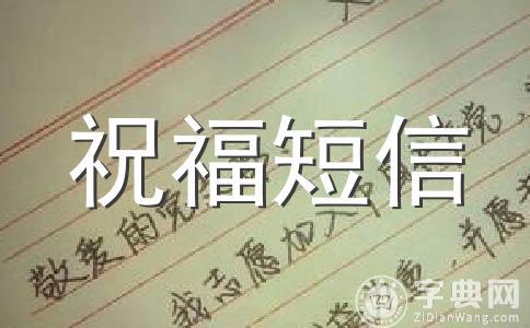 【精】婚礼祝福范文8篇