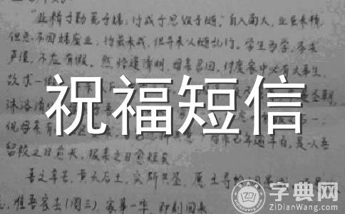 【精品】520短信范文集锦8篇