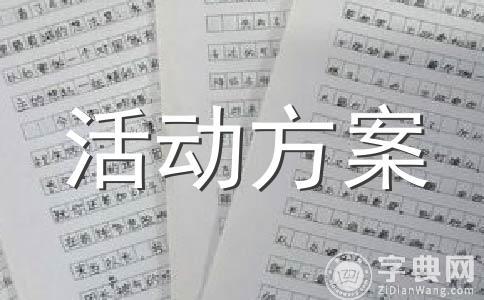 【精华】活动方案范文集锦六篇