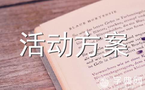 【精华】母亲节活动范文合集8篇