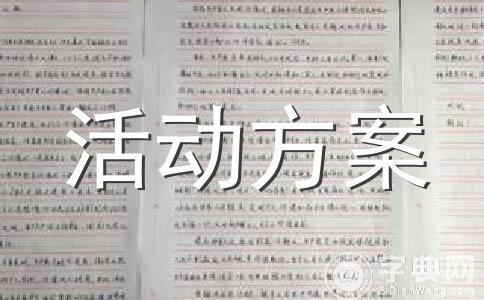【精选】520活动策划范文合集5篇