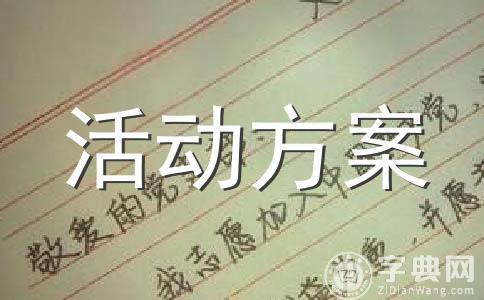 【热门】儿童节活动方案范文汇编六篇