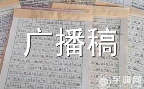 【精】小学生广播稿范文汇总5篇