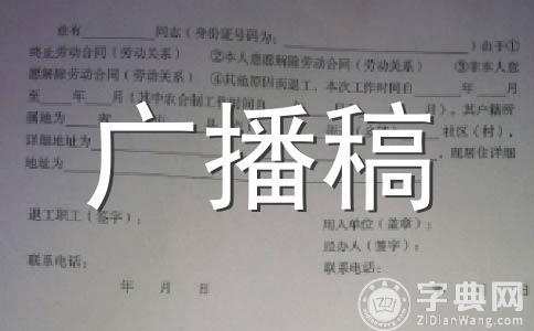 【实用】校园广播稿范文合集七篇