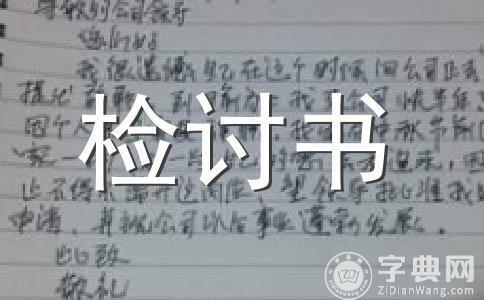 【必备】打架检讨书范文合集11篇
